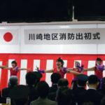 2017年1月14日(土)平成29年川崎地区消防出初式