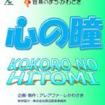かわさき舞祭第8弾 学校教材 「心の瞳」 CD&DVDセット