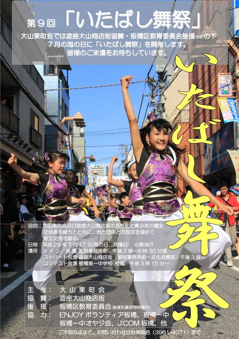 2017年7月17日(月・祝) 第9回いたばし舞祭