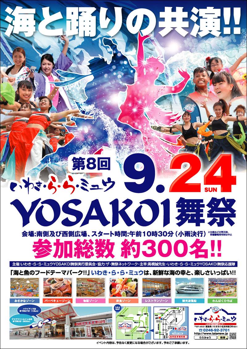 2017年9月24日(日) 第8回いわき・ら・ら・ミュウYOSAKOI舞祭