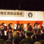 平成30年川崎地区消防出初式