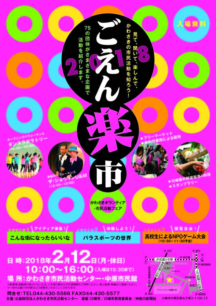2018年2月12日(日) ごえん楽市2018