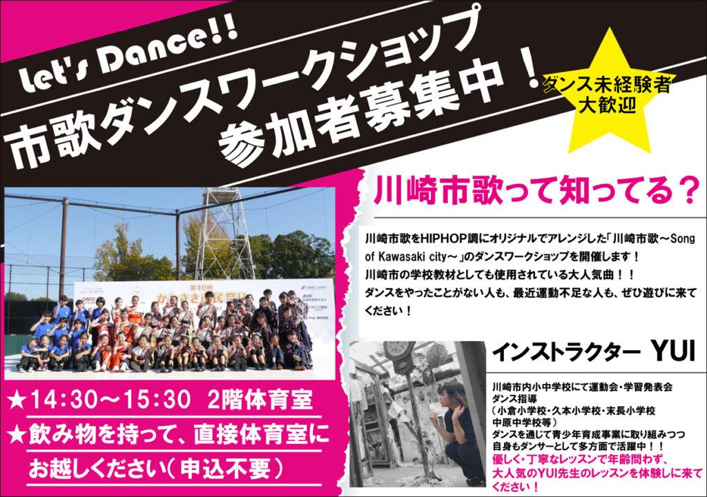 川崎市歌ダンスワークショップ