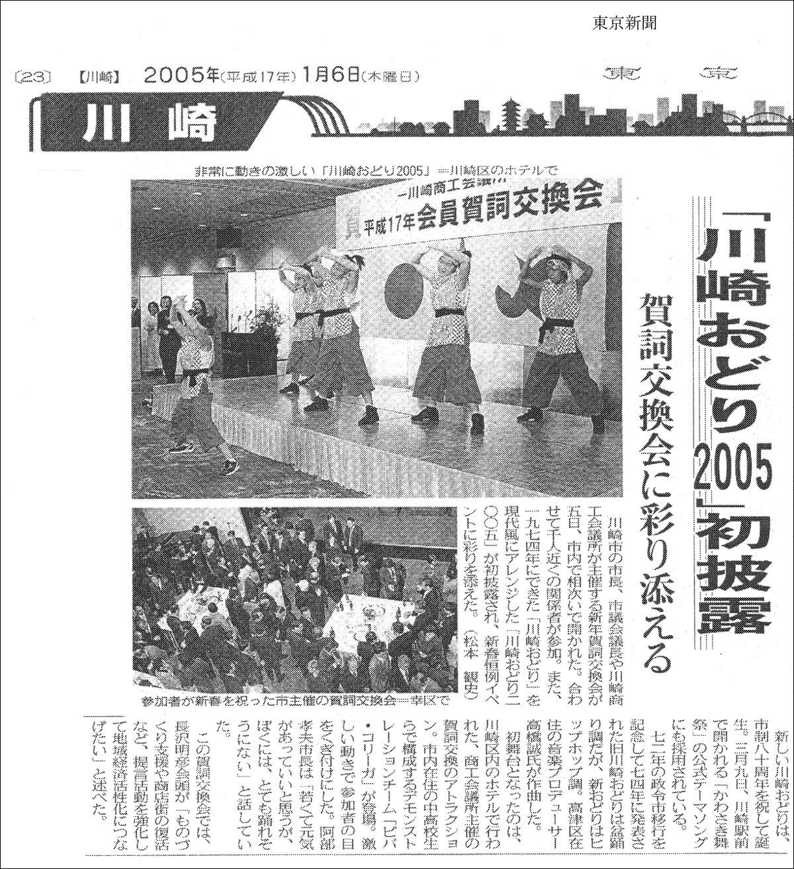 [東京新聞] E-JUNC DANCE「川崎おどり2005」初披露