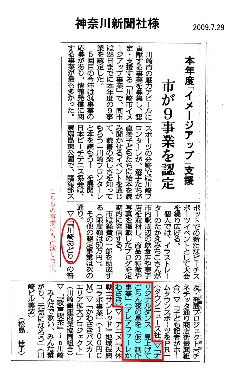 「平成21年度川崎市イメージアップ事業」に認定された9事業が報道されました。