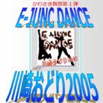 かわさき舞祭第1弾 E-JUNC DANCE 川崎おどり2005 CD&DVDセット