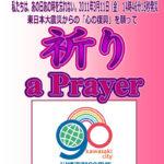 【寄贈品】かわさき舞祭第10弾 学校教材 東日本大震災復興支援曲 「祈り~a Prayer~」 CD&DVDセット