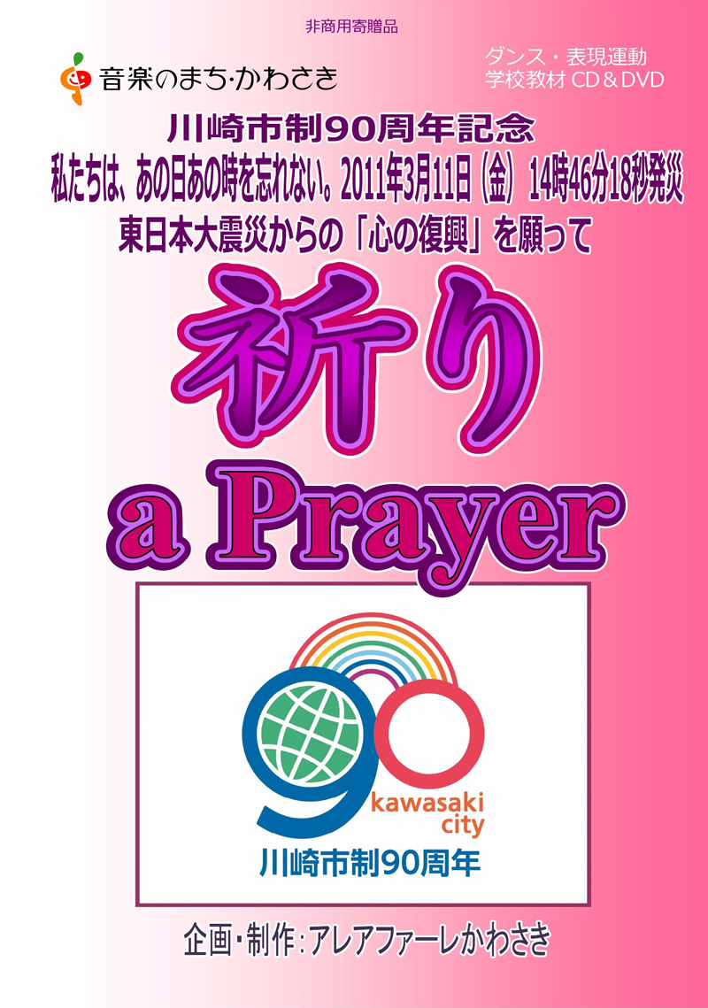 かわさき舞祭第10弾 学校教材 東日本大震災復興支援曲 「祈り~a Prayer~」 CD&DVDセット