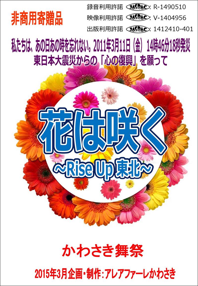 【寄贈品】かわさき舞祭第11弾 学校教材 東日本大震災復興支援曲 「花は咲く~Rise Up 東北~」 CD&DVDセット