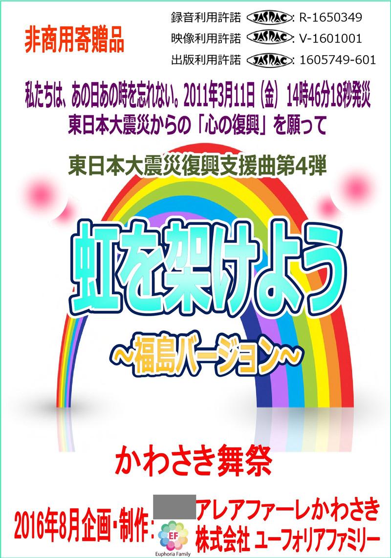 かわさき舞祭第12弾 学校教材 東日本大震災復興支援曲 「虹を架けよう~福島バージョン~」 CD&DVDセット