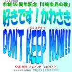 かわさき舞祭第2弾 好きです! かわさき DON'T KEEP NOW!! CD&DVDセット