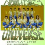かわさき舞祭第6弾 学校教材 「上を向いて歩こう UNIVERSE」 CD&DVDセット