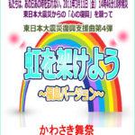 【寄贈品】かわさき舞祭第12弾 学校教材 東日本大震災復興支援曲 「虹を架けよう~福島バージョン~」 CD&DVDセット