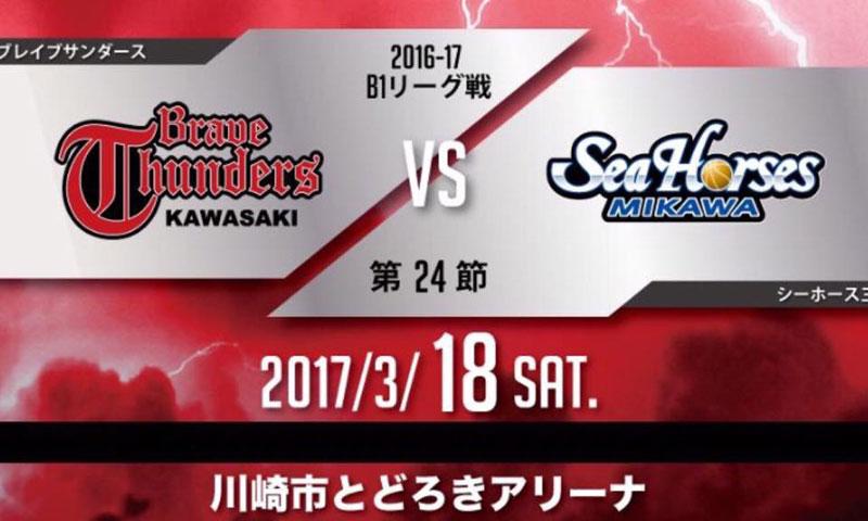 2017年3月18日(土)B1リーグ2016-2017シーズン・第24節「川崎ブレイブサンダース」対「シーホース三河」戦