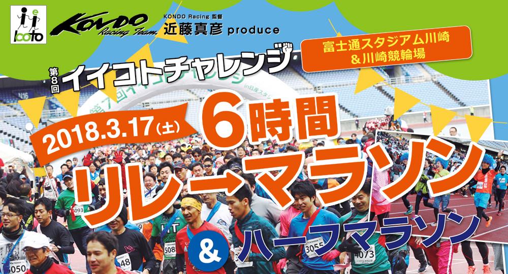 2018年3月17日(土) 第8回イイコトチャレンジ6時間リレーマラソン&ハーフマラソン