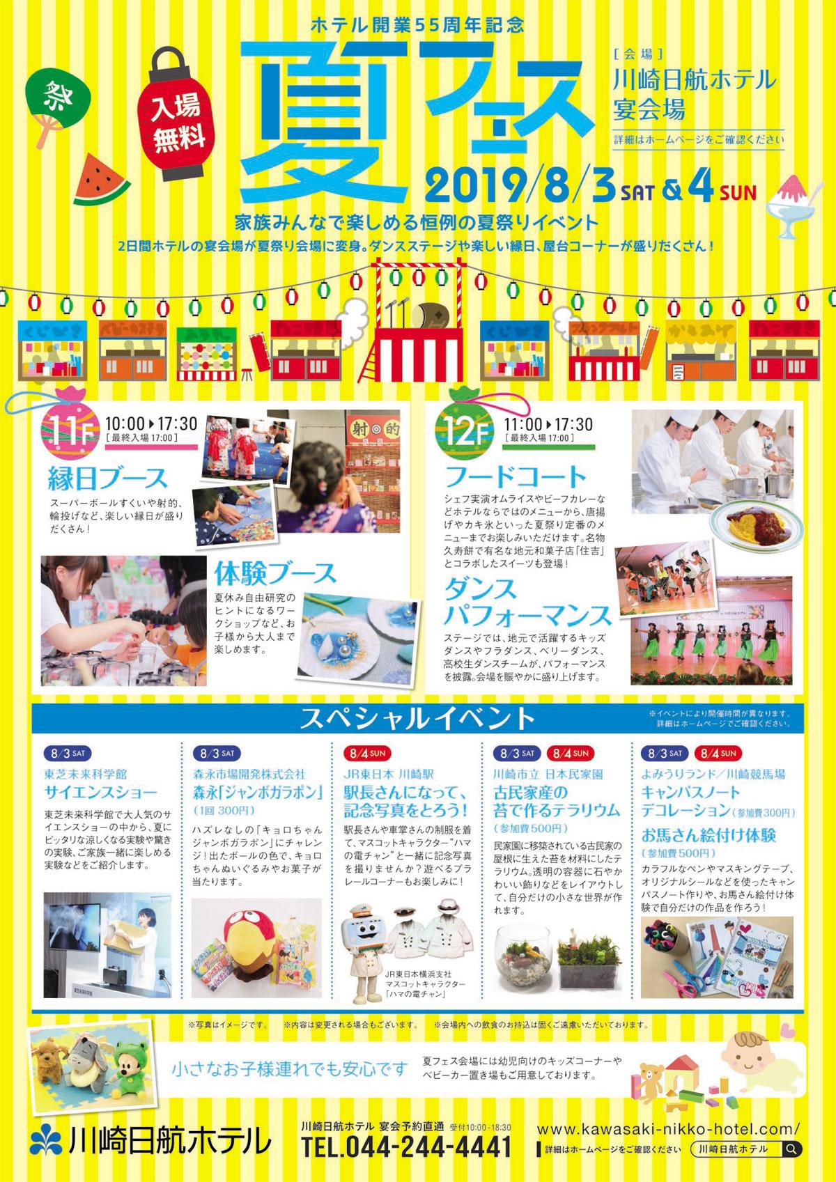 2019年8月4日(日) 川崎日航ホテル夏フェス