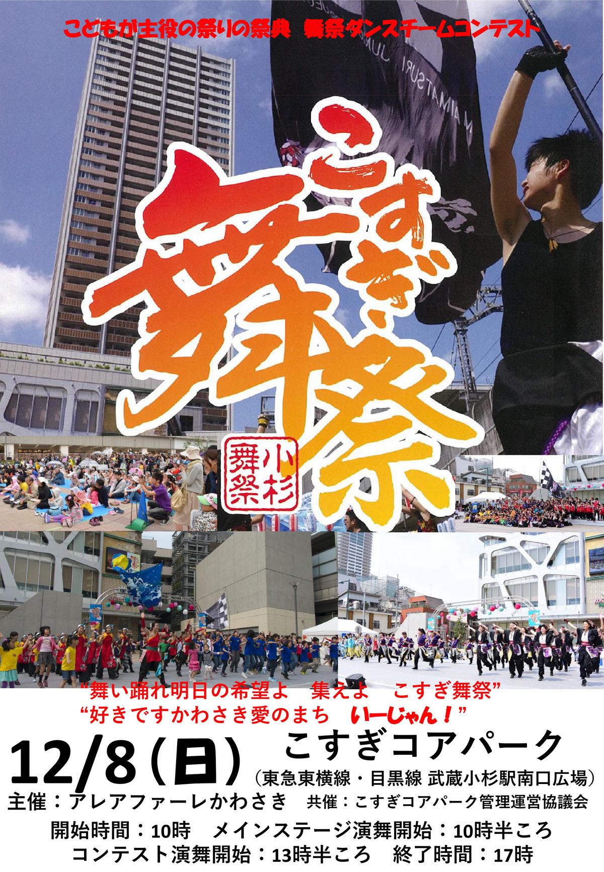 2019年12月8日(日) こすぎ舞祭