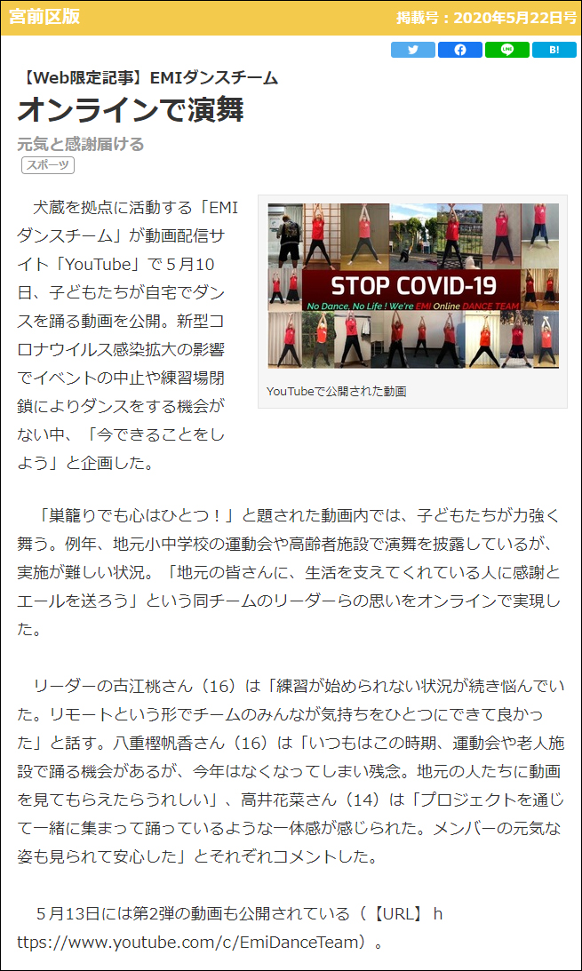 EMIダンスチーム、2020年5月22日(金)タウンニュース「【Web限定記事】EMIダンスチーム オンラインで演舞」掲載